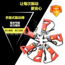 Electric Concrete Vibrator Portable Handheld Tool with 2m Hose Remove Air Bubbles Z1D-01-35